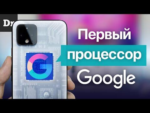 ПРОЦЕССОР Google для нового Pixel. ДА!!!