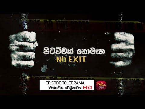 No Exit - පිටවීමක් නොමැත | Single Episode TeleDrama | Rupavahini TeleDrama