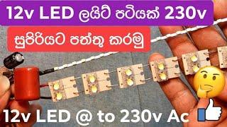 How to Make 12v LED @ to 230v Ac / without Transformer / Electronic Lokaya