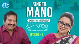 Anchor Suma Interview with Singer Mano | Anubandham Episode 3 | @iDream Telugu Movies