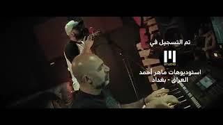 سيف عامر كلشي جربت حصريا الدار البيضاء2018