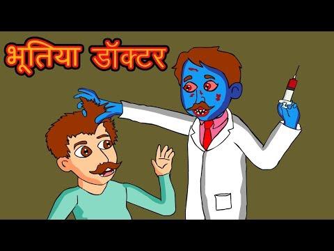 भूतिया डॉक्टर   Possessed Doctor   Hindi Stories   Kahaniya   Stories