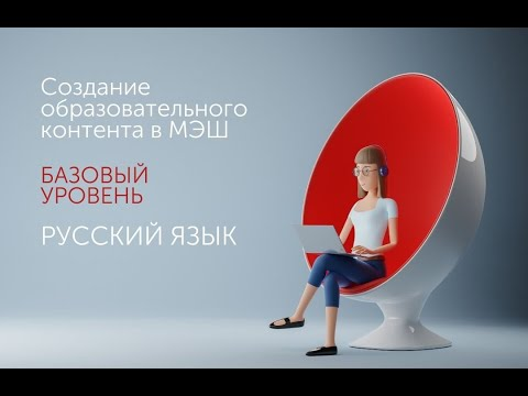 Создание образовательного контента вМЭШ. Базовый уровень. Русский язык
