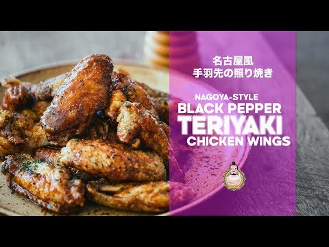 Black Pepper Teriyaki Chicken Wings | Recipe | Easy Japanese Cooking