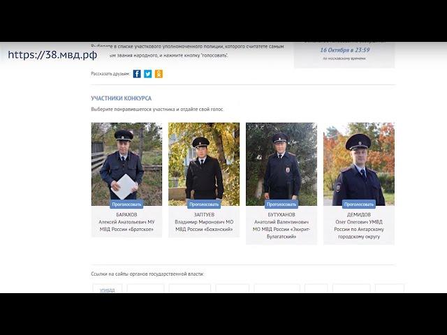 Полицейский из Ангарска претендует на звание «народного участкового»