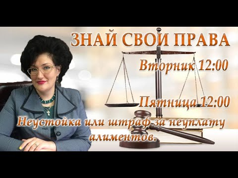 Знай свои права : Неустойка или штраф за неуплату алиментов.