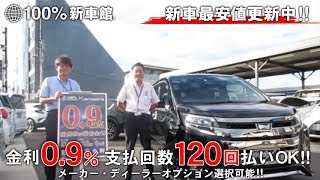 新車館ch ZRR80新型ノア(NOAH) 2.0Si W×B パイオニア特別仕様車限定モデル紹介動画Vol.16