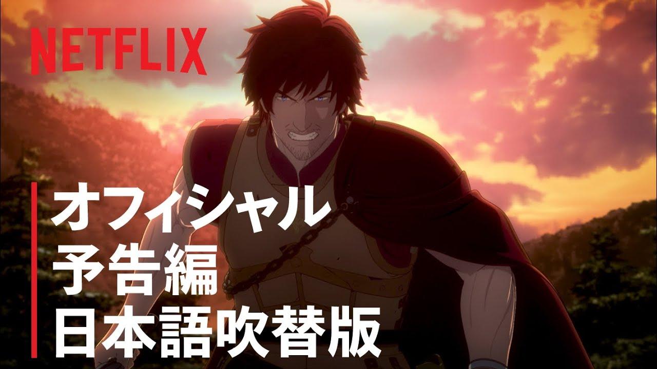 Netflix 日本動畫的推特公佈了《龍族教義》日配聲優名單以及2分鐘26秒的預告片 Maxresdefault