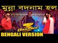 Munna Badnaam Hua   Bengali Version   Dabangg 3   Salman Khan   Khokon & Co.