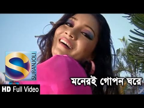 Moneri Gopon Ghore  - Sweety - Full Video Song