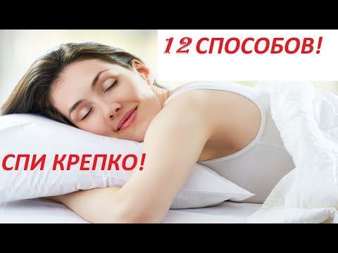Гениальное просто! Как справиться с бессонницей и быстро заснуть!