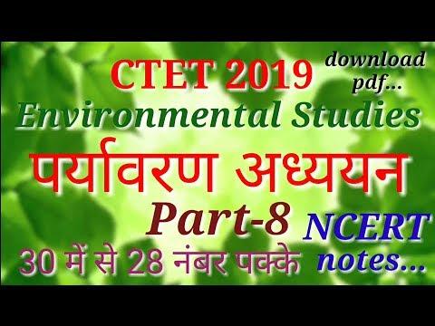 Ctet Evs Pedagogy | Ctet Notes | Ctet Evs Notes - смотреть