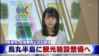 びわ湖放送ニュース4月3日 烏丸半島の土地取得
