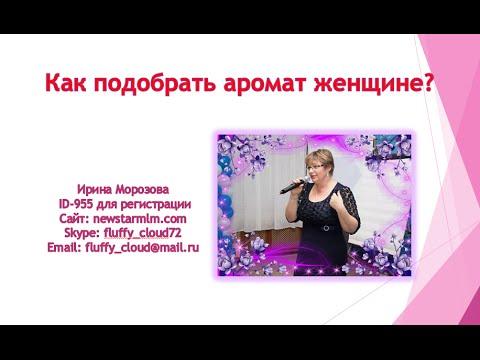 Как подобрать аромат для женщины?  Ирина Морозова Вебинар