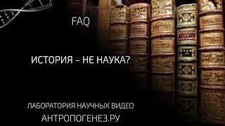 История - не наука? Александр Соколов.
