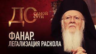 ФАНАР. ЛЕГАЛИЗАЦИЯ РАСКОЛА