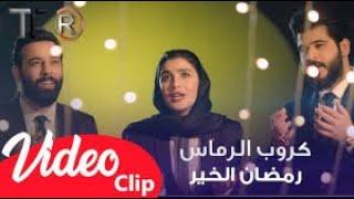 رمضان الخير    كروب الرماس    نور الزين اسراء الاصيل احمد جواد فيديو كليب حصريا