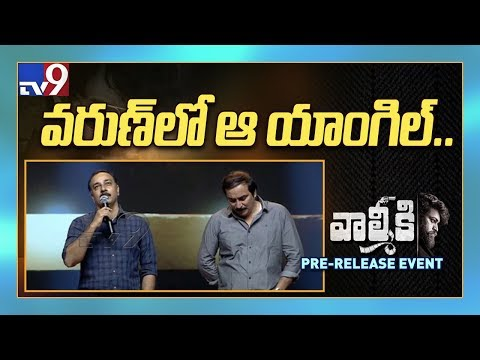 Producer Ram Achanta speech at 'Valmiki' pre release event - TV9