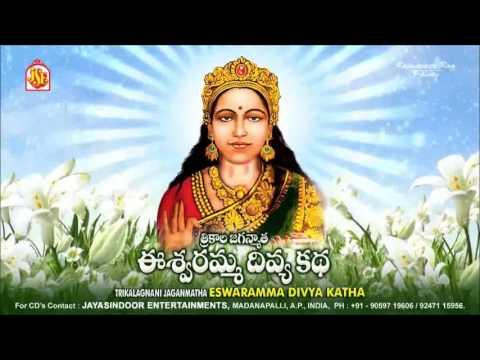 Download Brahmamgaru Bhakti Geetalu-Sri Eswaramma Divyakatha-Goddess Eswari Devi Songs-Jukebox HD Mp4 3GP Video and MP3