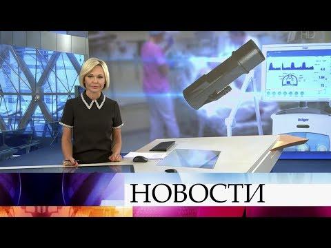 Выпуск новостей в 18:00 от 02.04.2020