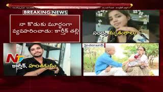 Karthik Mother Revealed Facts about Karthik & Sandhya Rani || Hyderabad || NTV