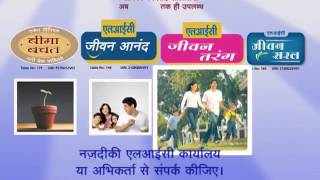 LIC Combo Hindi