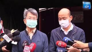 【現場直播】韓國瑜前往民生醫院 視察嚴重特殊傳染性肺炎發燒篩檢流程|2020.01.26