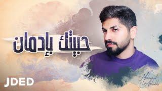 محمد الشحي - حبيتك بإدمان (حصرياً) | 2020 | Mohamed Al Shehhi - Habeitak Bi Edman