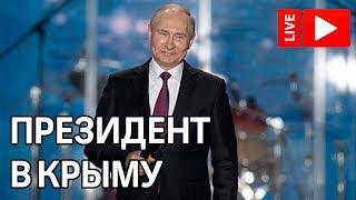 Концерт в честь пятилетия воссоединения Крыма с Россией - Прямая трансляция