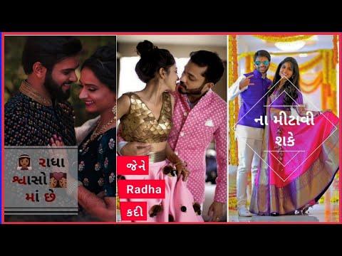 Radha Aakho Ma Che Kano Dhadkan Ma Che   Radha Aakho Ma Che latest status