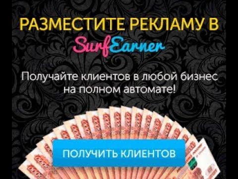SurfEarmer   Презентация  как заработать на рекламных возможностях