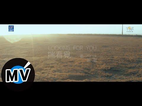 張涵雅 Hanya - 揣看覓 LOOKING FOR YOU(官方版MV)