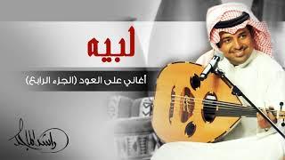 راشد الماجد - لبيه (أغاني على العود - الجزء الرابع) حصرياً تحميل MP3