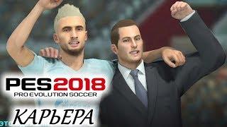 """PES 2018 КАРЬЕРА """"УЧИМСЯ ИГРАТЬ"""" #19 Финал сезона"""