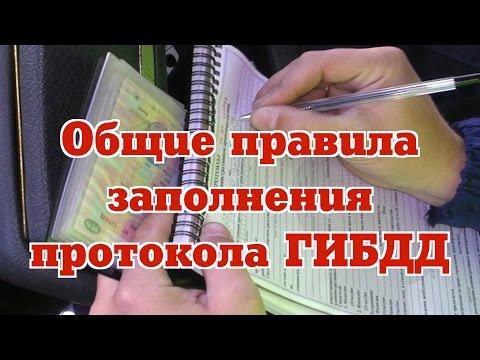 Общие правила заполнения протокола ГИБДД