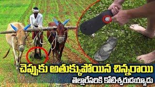 చెప్పుకి అతుక్కుపోయిన రాయి-పొలంలో జరిగిన అద్బుతం || Farmer Finds Diamond In Farm Worth of 1 Crore