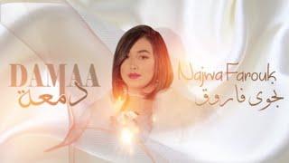 مازيكا نجوى فاروق - دمعة (حصريا)  2020 Najwa Farouk - DAMAA (Exclusive)  2020 تحميل MP3