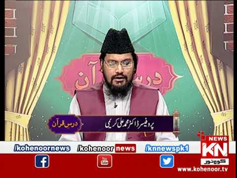Darse Quran 23 May 2020 | Kohenoor News Pakistan