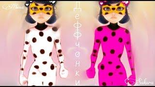 ♥~Деффчонки~♥ {MLB} (For Sakura)