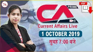 Current Affairs Live at 7:00 am | 01 October 2019 | UPSC, SSC, Railway, RBI, SBI, IBPS