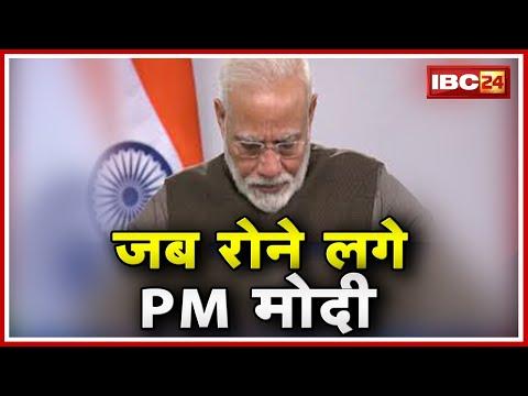 जब रोने लगे PM Modi | महिला ने कहा 'मैंने ईश्वर को तो नहीं देखा, लेकिन मोदी जी मैंने आपको देखा है'