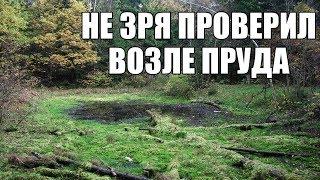 НАХОДКИ У ПЕРЕСОХШЕГО ПРУДА! Поиск золота с металлоискателем / Russian Digger