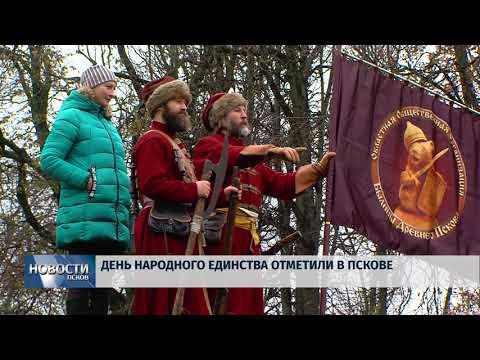 Новости Псков 07.11.2017 # День народного единства отметили в Пскове
