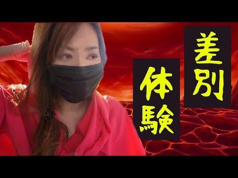 【人種差別】日本人は海外で差別されるの?差別体験を語る!