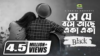 She Je Boshe Ache Eka Eka | Black | Bangla Band Song |  Lyrical Video | ☢ EXCLUSIVE ☢