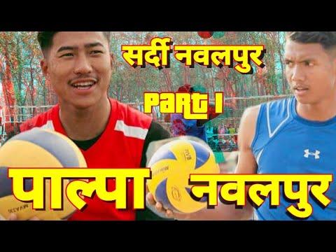  ❤️घनश्याम चौधरीको उत्कृष्ट कमब्याक खेल पाल्पा विरुद्ध नवलपुर Palpa vsNawalpur Sardi Nawalpur Part1 