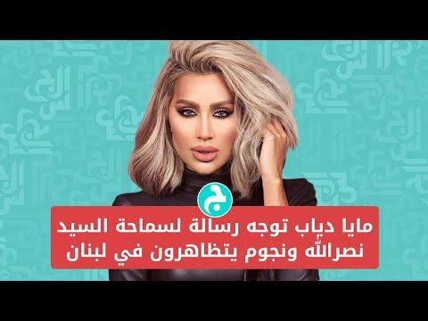 العرب اليوم - شاهد: مايا دياب توجه رسالة للسيد نصرالله ونجوم يتظاهرون في لبنان