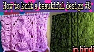 How to knit a beautiful design #8