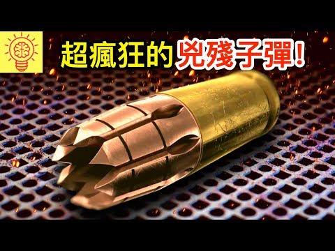 全球禁用!世上最卑鄙的致命子彈!