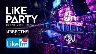 LIKE PARTY 2017 - Известия Hall